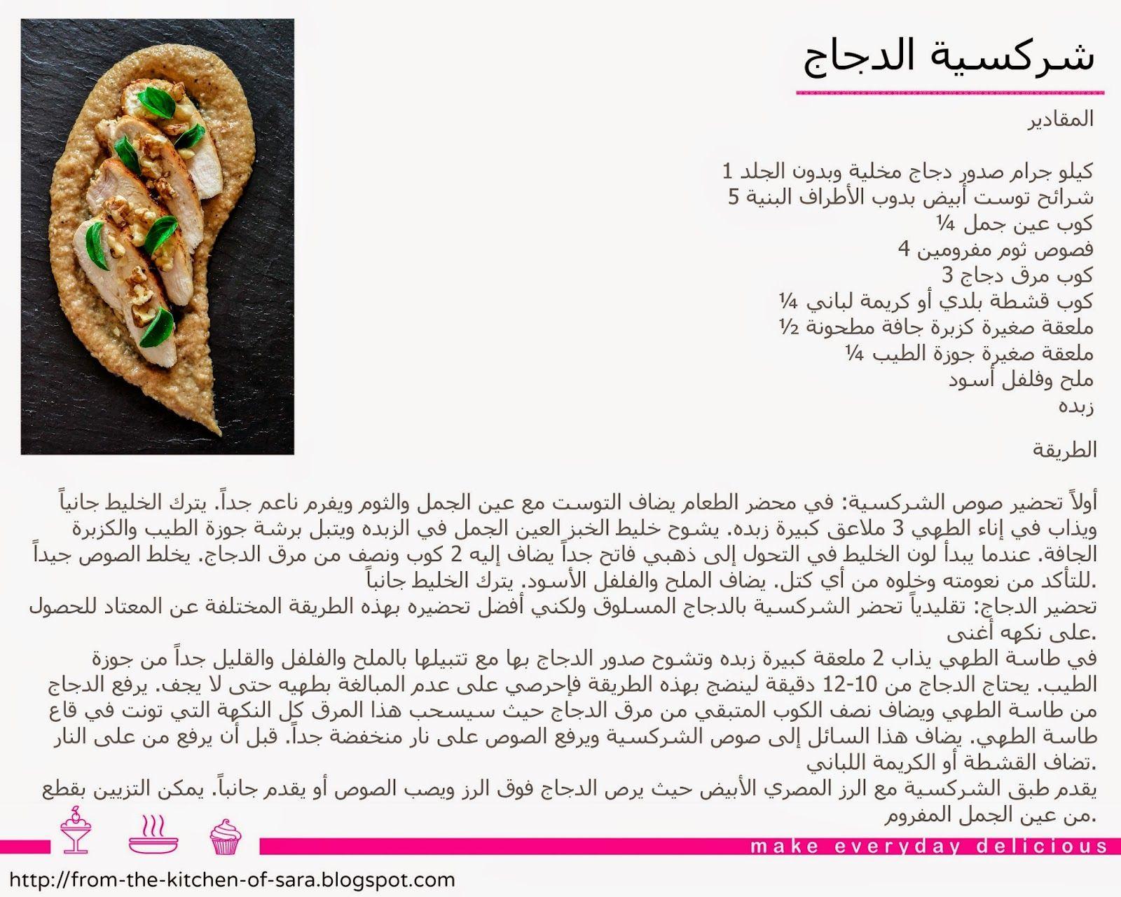Sara\'s Kitchen: Chicken Sharkaseya شركسية الدجاج | food | Pinterest ...