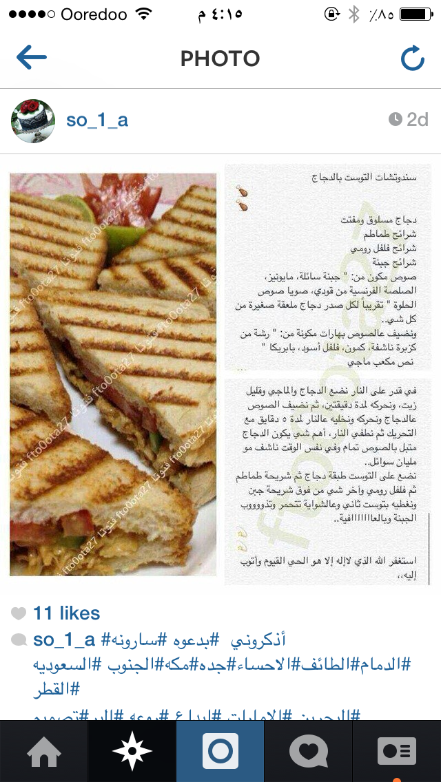 Pin By سهير حسن On طبخ Arabic Food Food Drinks Dessert Food And Drink