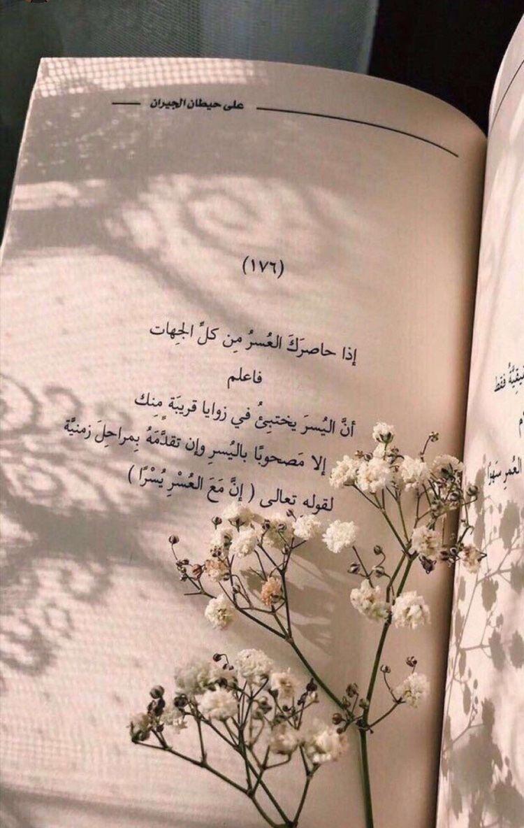 لا تيأس من رح مة الله ولو ضاق ت عليك الأرض بما رح بت Wallpaper Quotes Quotes For Book Lovers Arabic Quotes