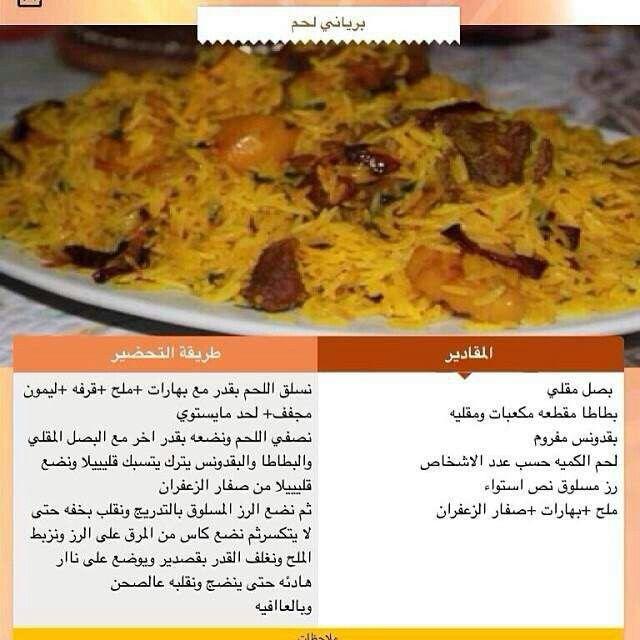 برياني لحم Cooking Arabic Food Dinner