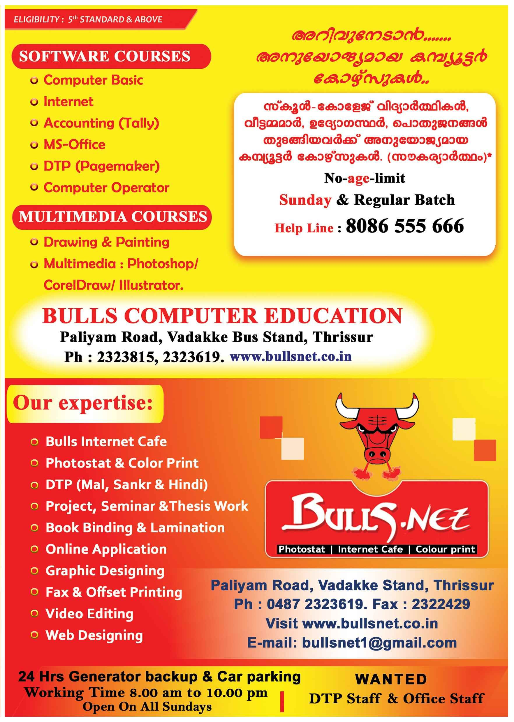 COURSE OFFERED INTERNET PUTER BASIC DTP WORKS MS OFFICE