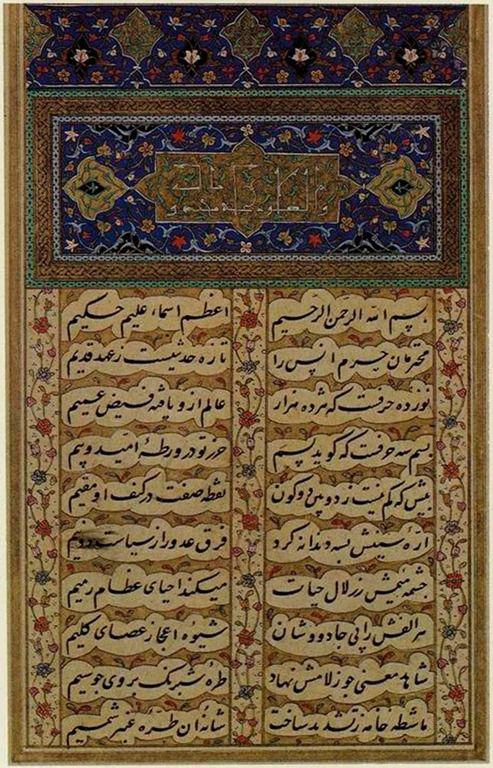 From the book – 'Calligraphy and Islamic Culture'. Come, O pen of composition…