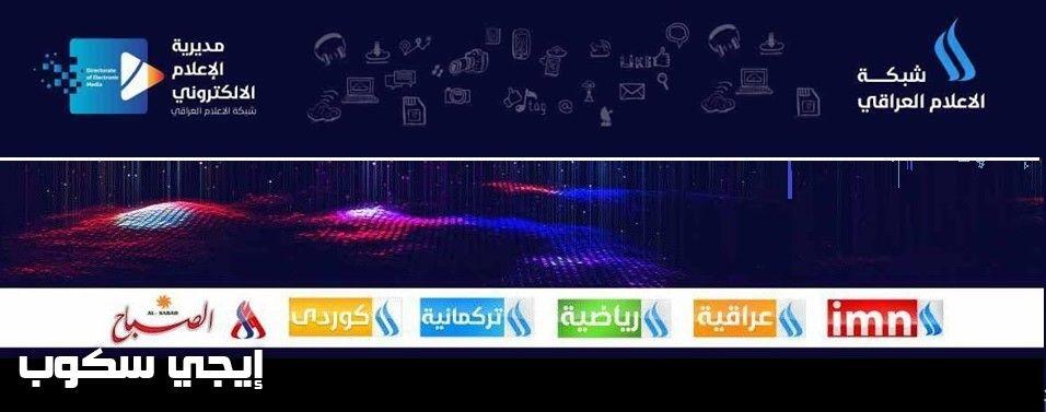 Al Iraqiya Sports Frequency تردد العراقية الرياضية وباقة قنوات العراقية جميع الأقمار الصناعية Channel