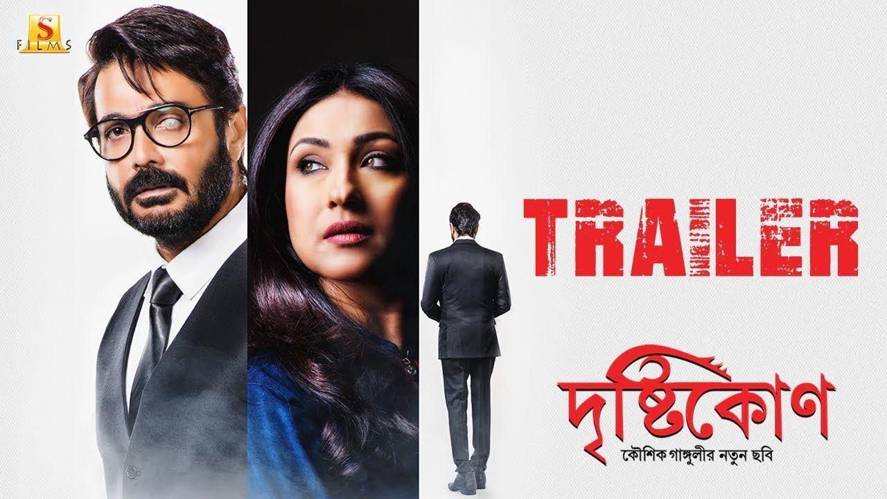 Drishtikone Official Trailer Prosenjit Rituparna Kaushik