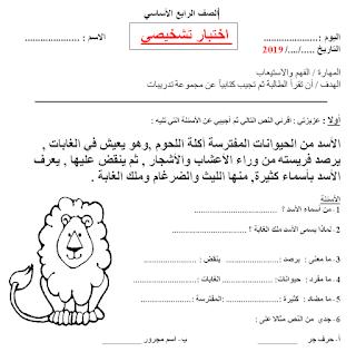اختبار لغة عربية تشخيصي للصف الرابع الاساسي الفصل الاول 2019 2020 Bullet Journal Journal Comics