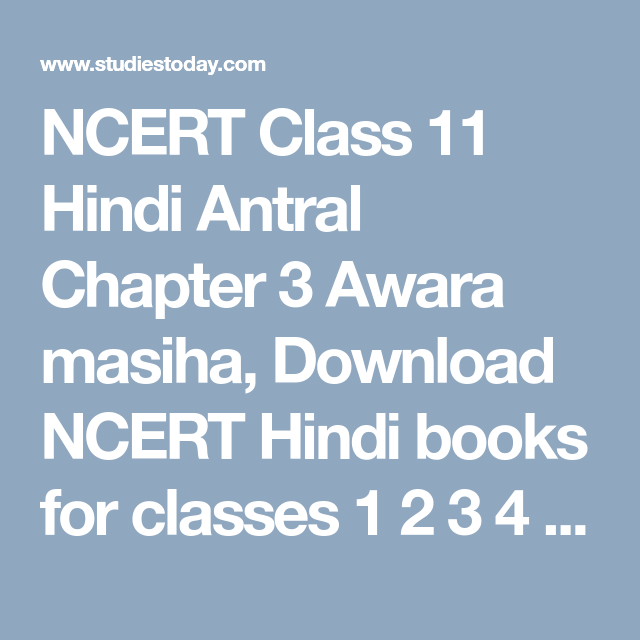 NCERT Class 11 Hindi Antral Chapter 3 Awara masiha, Download