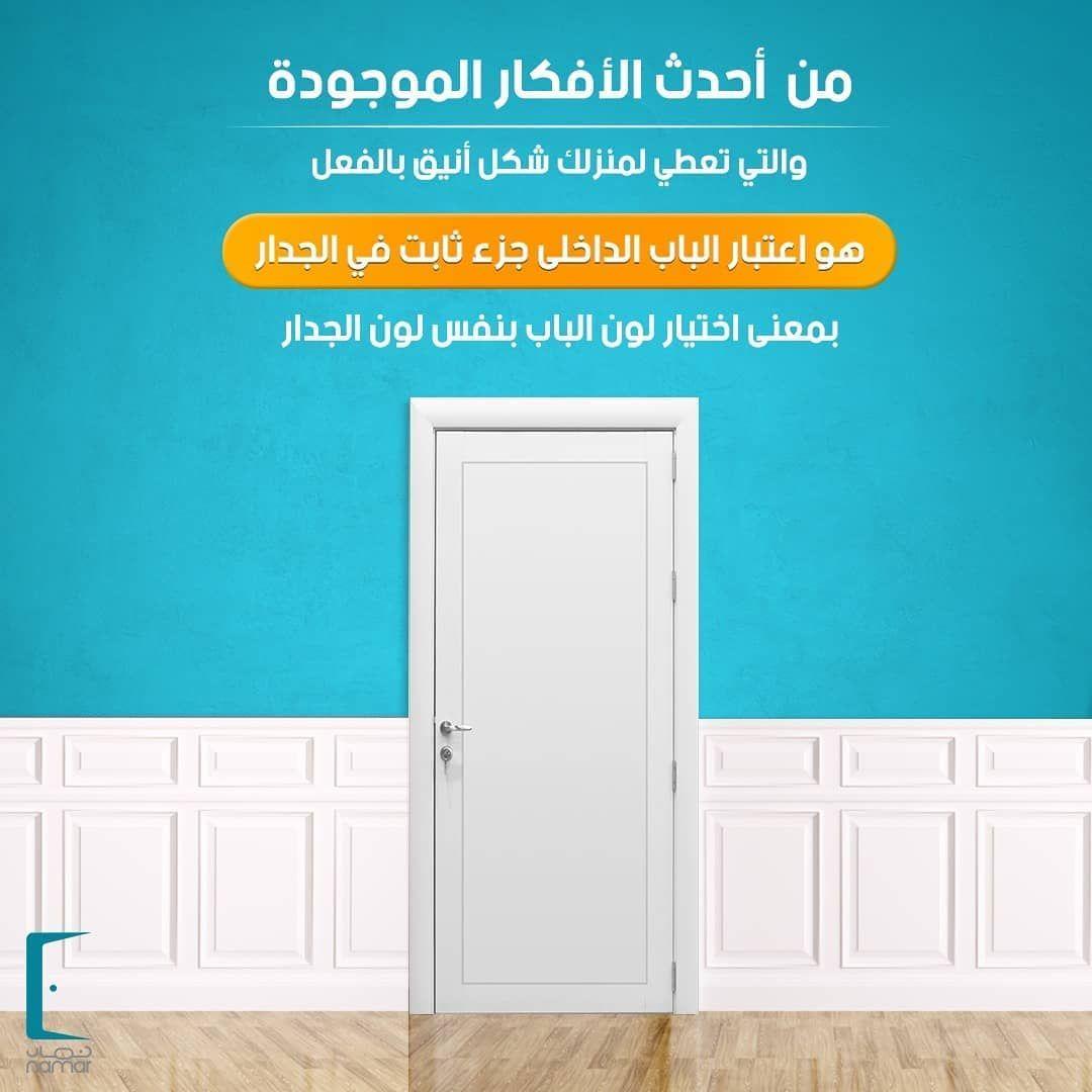 لدينا مختلف ألوان الأبواب المناسبة مع ألون الجدار للطلب تواصل معنا على فرع المدينة المنورة طريق الملك عبد الله بجوا Home Decor Decals Home Decor Decor