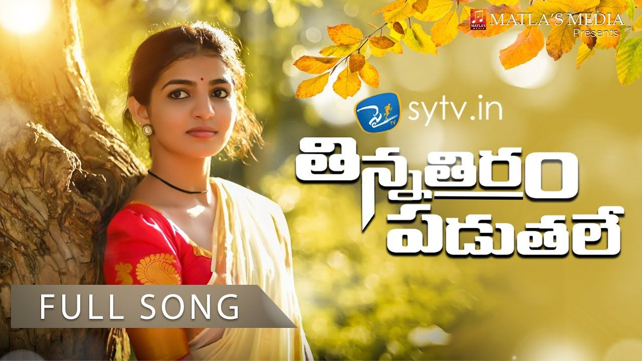Thinna Thiram Paduthale Latest Folk Song Free Download Private Naa Songs Https Ift Tt 30cfez5 Mp3 Song New Song Download Audio Songs Free Download