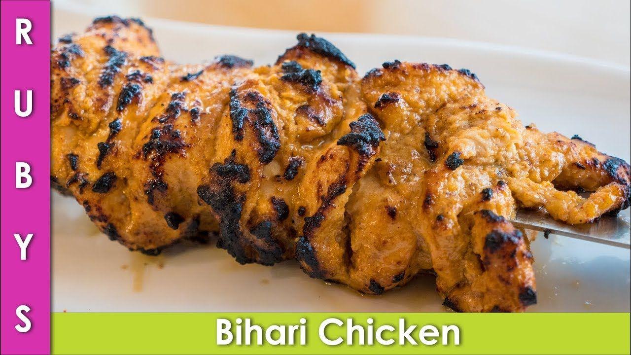 Chicken Bihari On The Stove Recipe Bihari Kabab Choolay Par In Urdu Hindi Rkk Youtube In