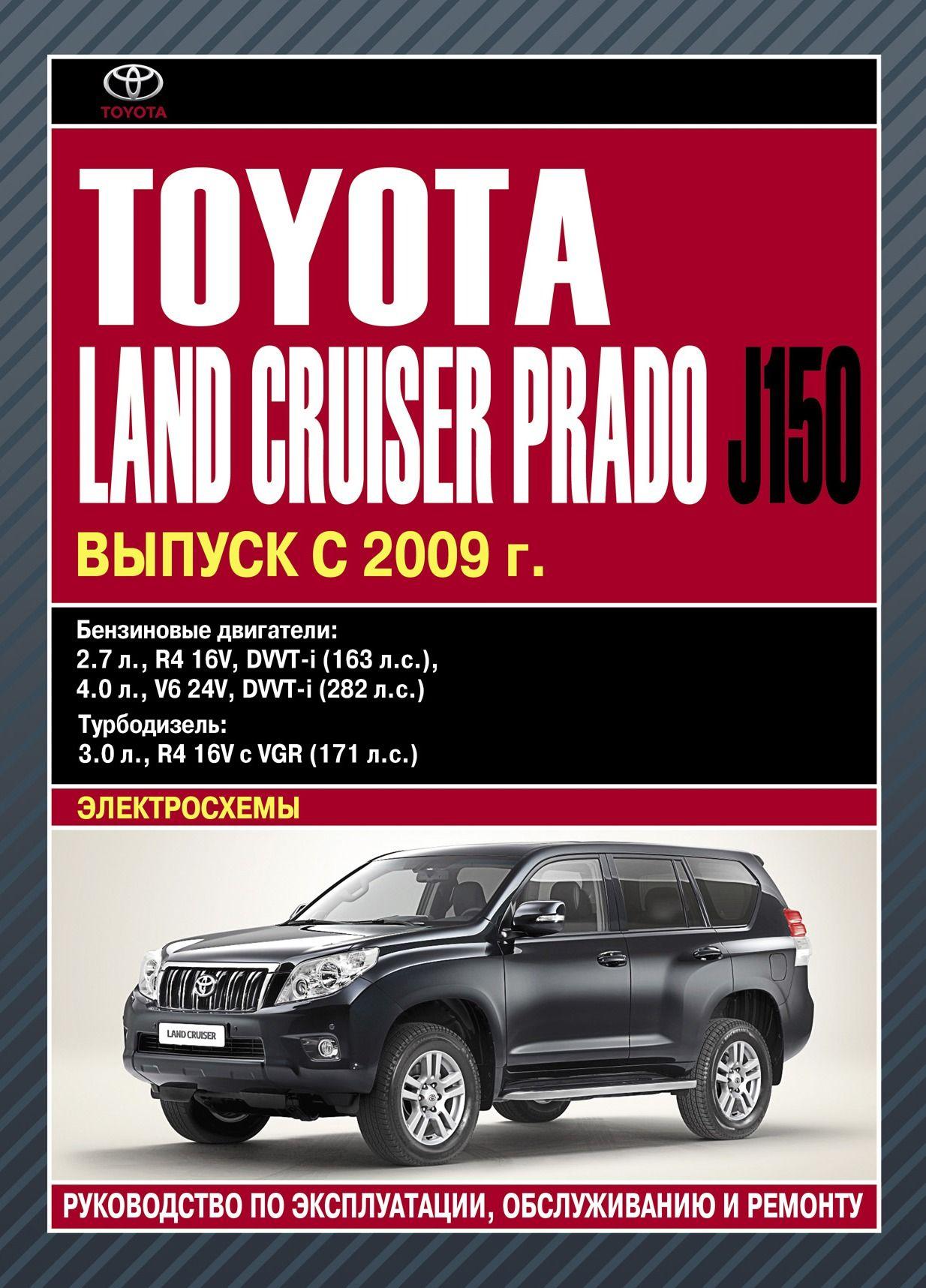 Книга toyota land cruiser prado 150 скачать