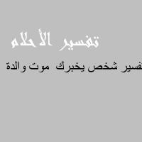 تفسير شخص يخبرك موت والدة في المنام Arabic Calligraphy Calligraphy