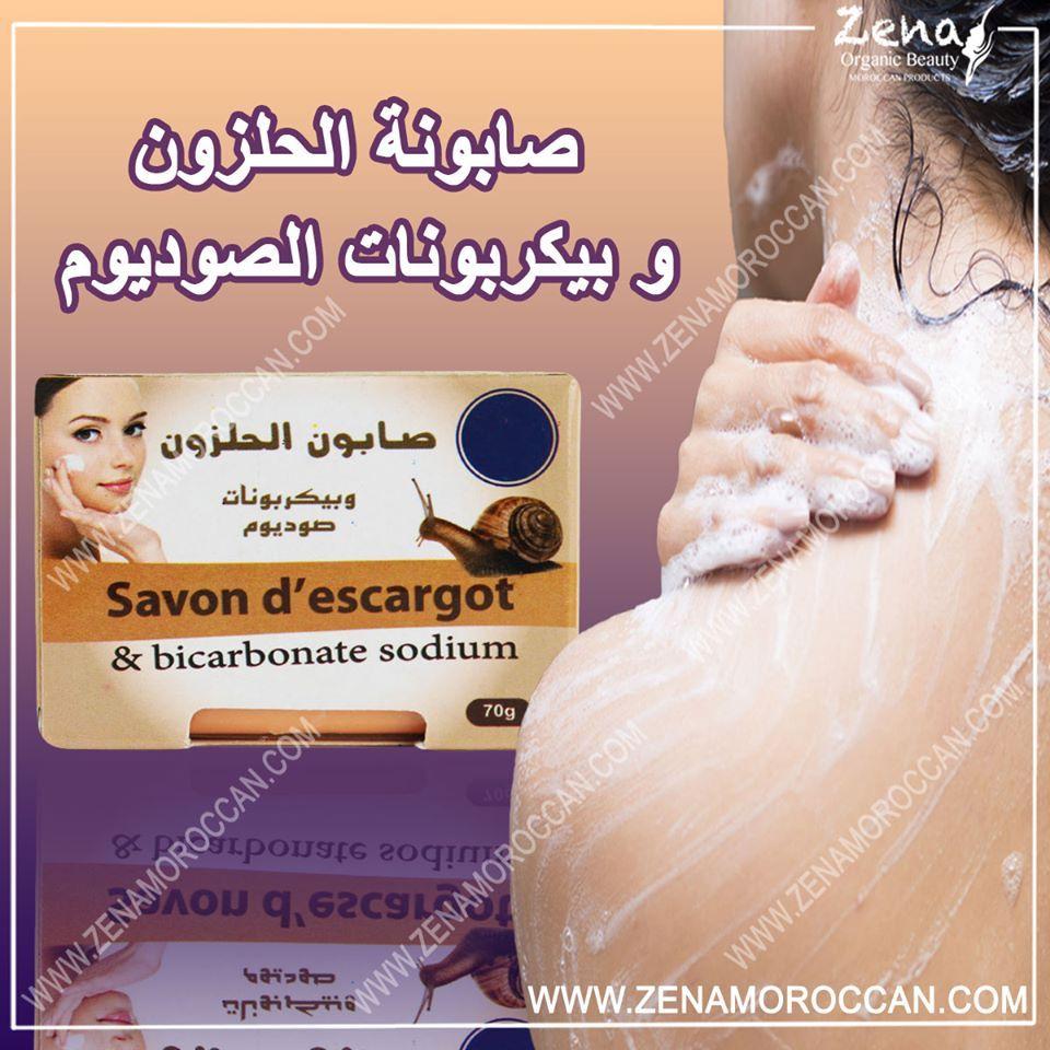 صابونة الحلزون و بيكربونات الصوديوم Soap Sodium Bicarbonate Snail