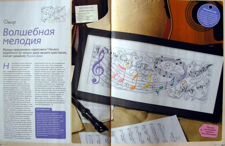 Gallery.ru / Фото #1 - панно ноты - irisha-ira