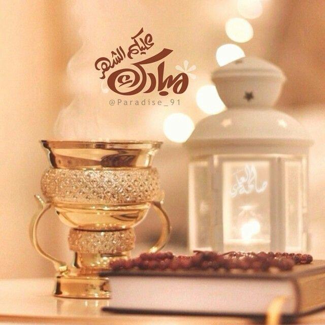مبارك عليكم الشهر Ramadan Decorations Happy Ramadan Mubarak Muslim Ramadan