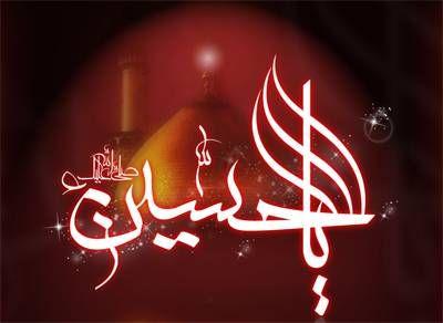 ياحسين Islamic Calligraphy Urdu Calligraphy Arabic Calligraphy Art