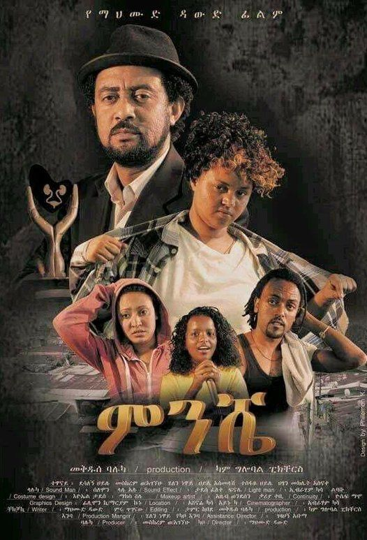 Minshie (ምንሼ) (2015) Poster | Ethiopian Movies in 2019 | Movie