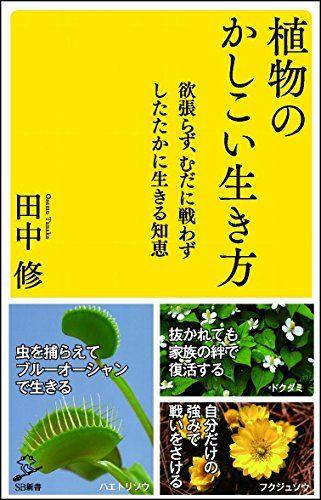 植物のかしこい生き方-SB新書