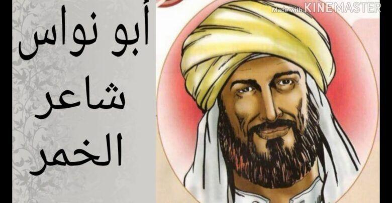ابو نواس والخمر أشهر قصائده في وصف الخمر Enamel Pins