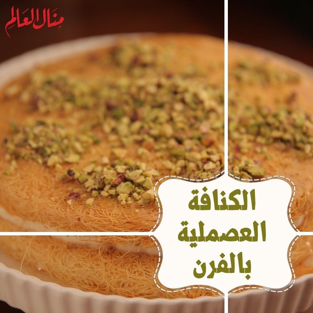 منال العالم Manal Alalem On Instagram الكنافة العصملية بالفرن مقادير الوصفة 500 جرام كنافة 4 ملعقة كبيرة سمن جامد 2 كوب سمن Vegan Recipes Food Recipes