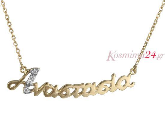 χειροποίητα κοσμήματα, κοσμήματα, χρυσα κοσμηματα, κολιε, xrysa kosmimata