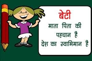 Image Result For Save Girl Child Posters Slogans In Hindi Gohil
