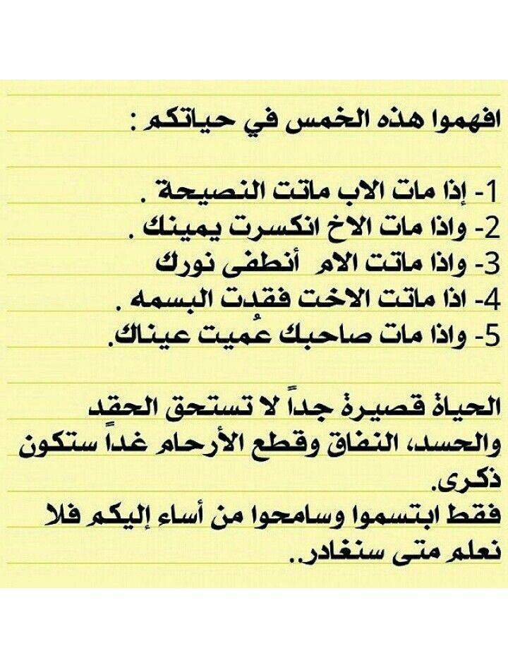 Pin By Duaa Kadhim On بعثرة كلام Words Arabic Words Sayings