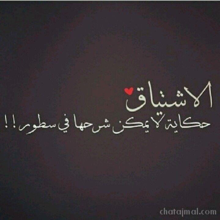 الاشتياق Movie Quotes Funny Romantic Quotes Arabic Love Quotes
