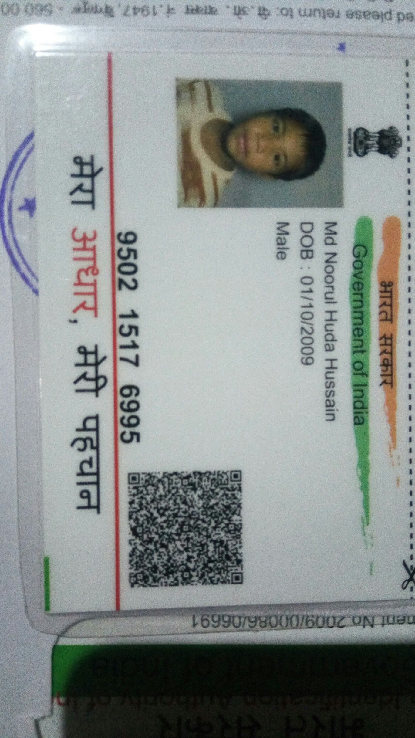 Pin By Ravi Gurjar On Profe Aadhar Card Card Template Cards
