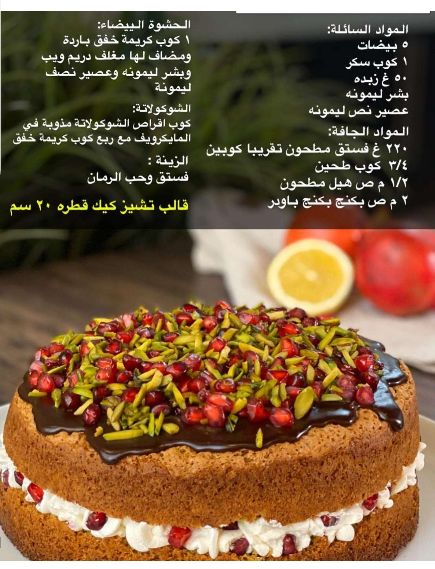 Pin By Nane On Cake In 2021 Food And Drink Yummy Food Recipes