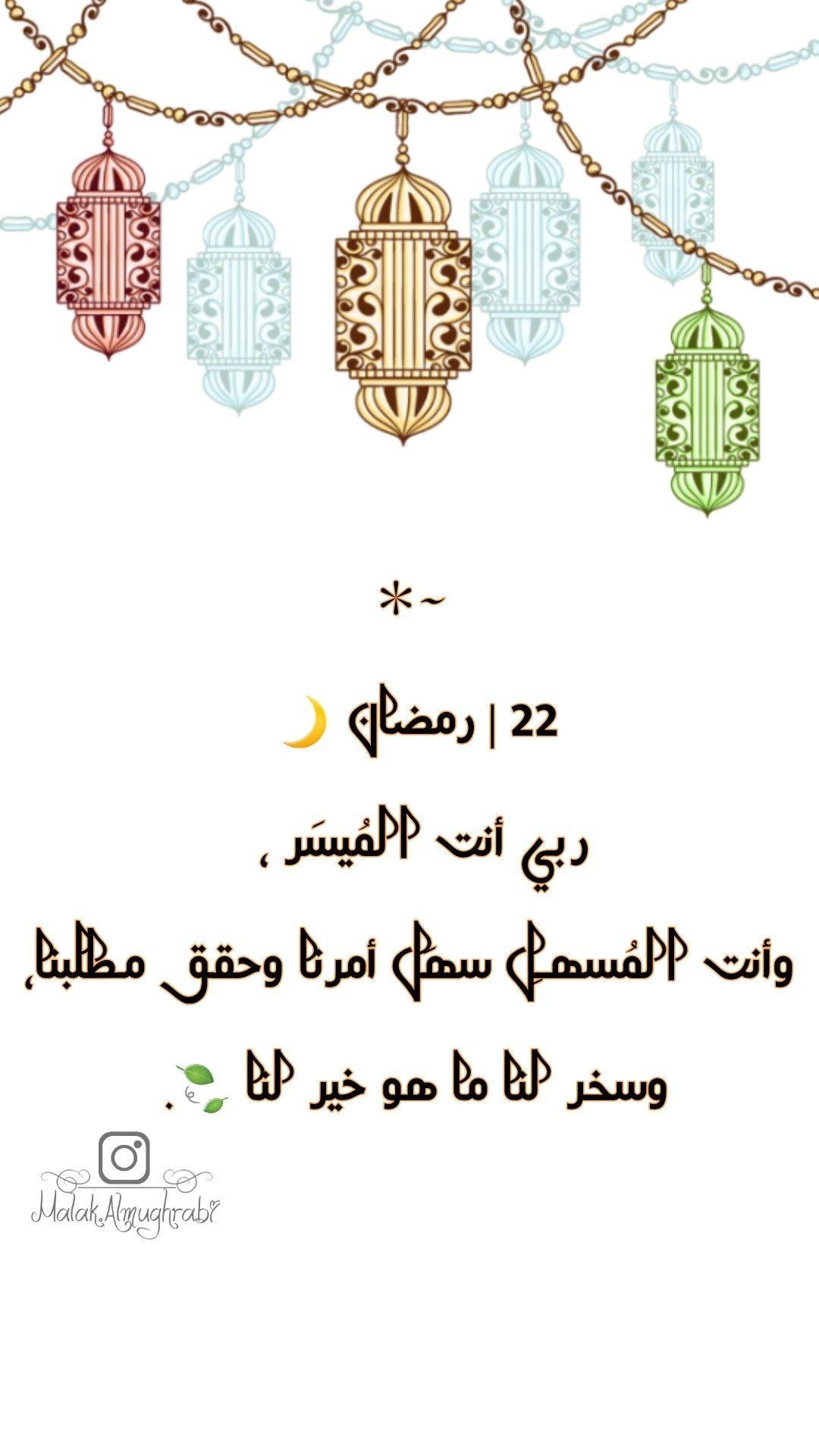 22 رمضان ربي أنت الم يس ر وأنت الم سهـ ل سه ل أمرنا وحقق مطلبنا وسخر لنا ماهو خير لنا Ramadan Kareem Ramadan Kareem