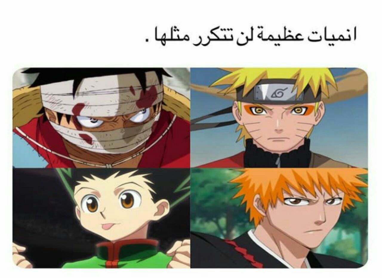 Pin By Maryam Asaker On معلومات انمي Anime Family Anime Anime Funny