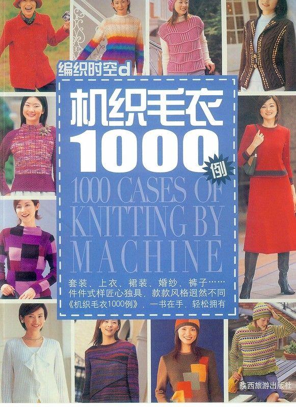 Объемное китайское издание с популярными женскими моделями, связанными на машине, с четкими понятными схемами, выкройками, узорами. Качество и разрешение картинок отличное.