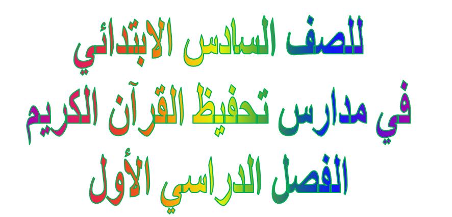 حل كتاب تجويد تحفيظ سادس ابتدائي الفصل الاول جميع الاسئلة والاجوبة Calligraphy Arabic Calligraphy