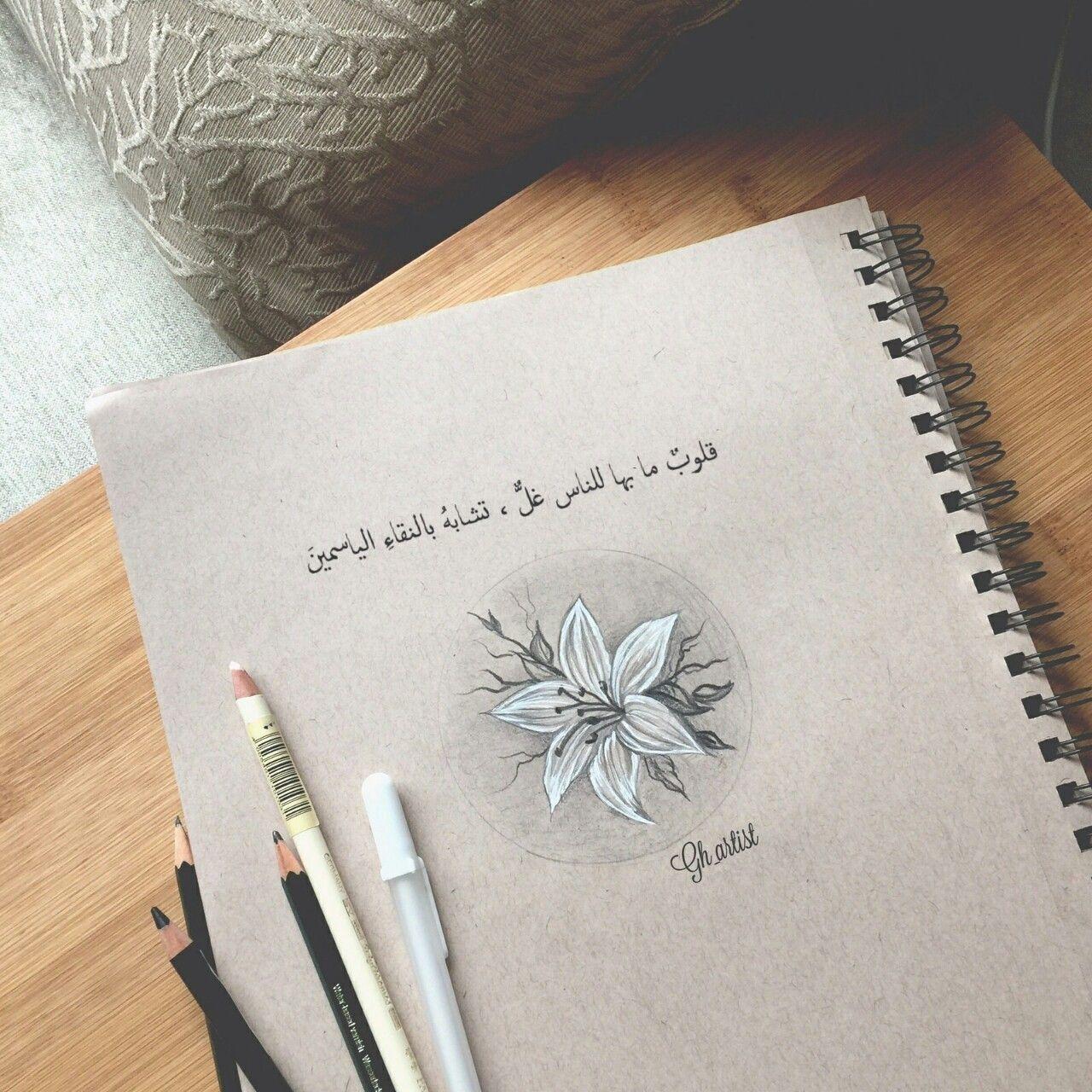 أنا جن تي في قلبي وقلبي بيد الله Love Quotes Wallpaper Pretty Quotes Arabic Quotes