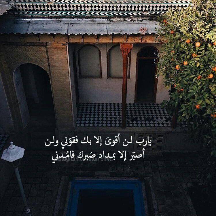 معونة الله قد تأتيك على هيئة حلم تحكي لي صديقة انها كانت كثيرة الخلاف مع زوجها رغم كل محاولاتها قبل ذلك وحتى Islam Beliefs Islamic Phrases Quran Quotes