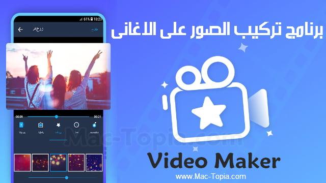 تحميل برنامج تركيب الصور على الاغانى وصنع فيديو Mv Maker بدون نت مجانا ماك توبيا In 2021 Video Maker Gaming Logos Logos