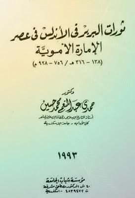 ثورات البربر فى الأندلس فى عصر الامارة الأموية حمدى عبد المنعم محمد حسين Pdf Arabic Calligraphy