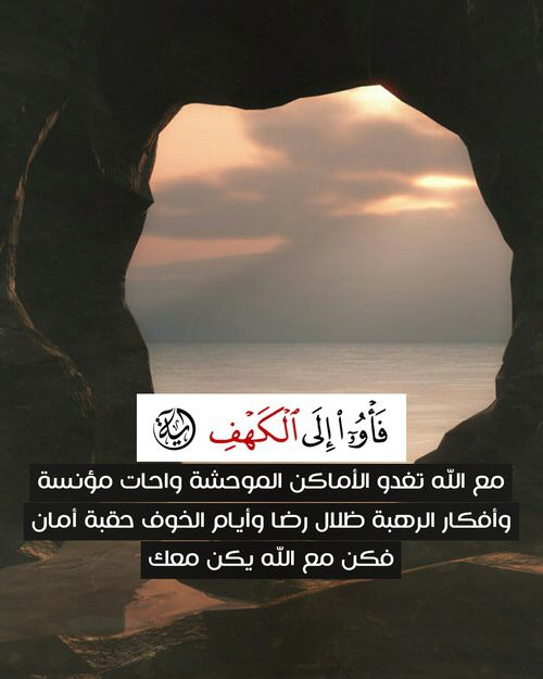 Http Weheartit Com Entry 250836616 Quran Quotes Inspirational Quran Quotes Islamic Quotes Quran