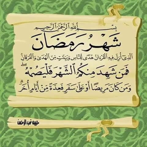 DesertRose.... Ramadan Kareem