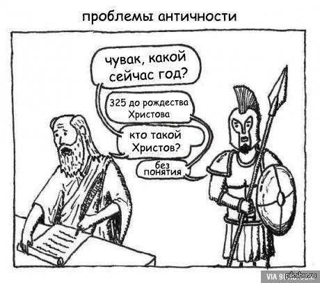 проблемы античности