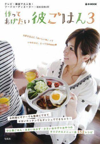 「作ってあげたい彼ごはん3」  パッ☆と作れて、すっごくおいしい♪  作る人も、食べる人も、大満足のレシピです!
