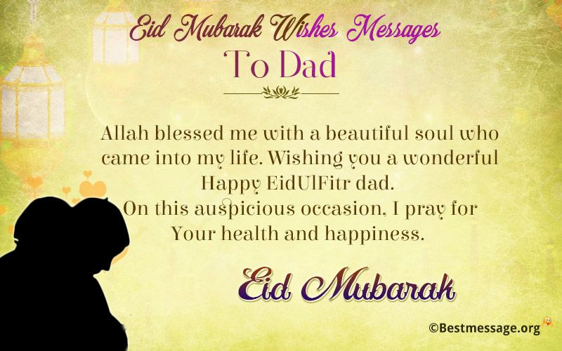 Eid mubarak wishes messages to dad eid mubarak eid and ramadan eid mubarak wishes and quotes to your dad with lots of love as ramadan 2016 ends m4hsunfo Image collections