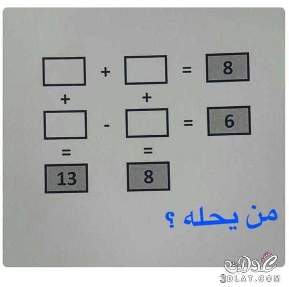 احدث 100 لغز صعب ألعاز صعبة مع حلولها أصعب الغاز وصور الغاز مضحكة Funny Arabic Quotes I Love Math Funny Jokes