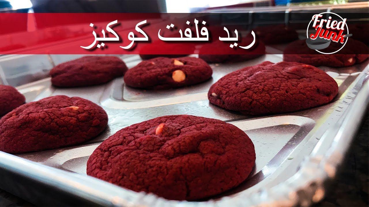 مطبخ مغترب اسرع طريقة لعمل رد فلفت كوكيز بثلاث مكونات فقط Red Velvet Cookies Youtube Food Dessert Recipes Red Velvet Cookies