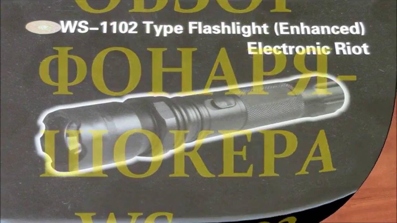 електрошокер фонарик police 10000w 1102 инструкция