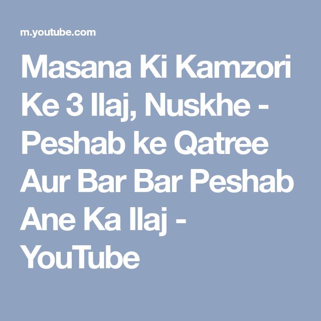 Masana Ki Kamzori Ke 3 Ilaj, Nuskhe - Peshab ke Qatree Aur Bar Bar