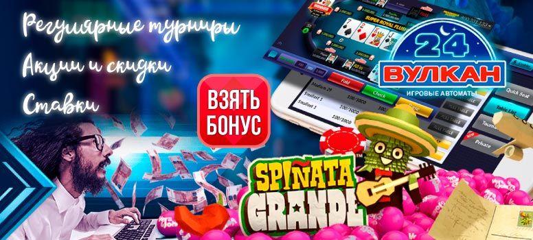 казино как в самп рп