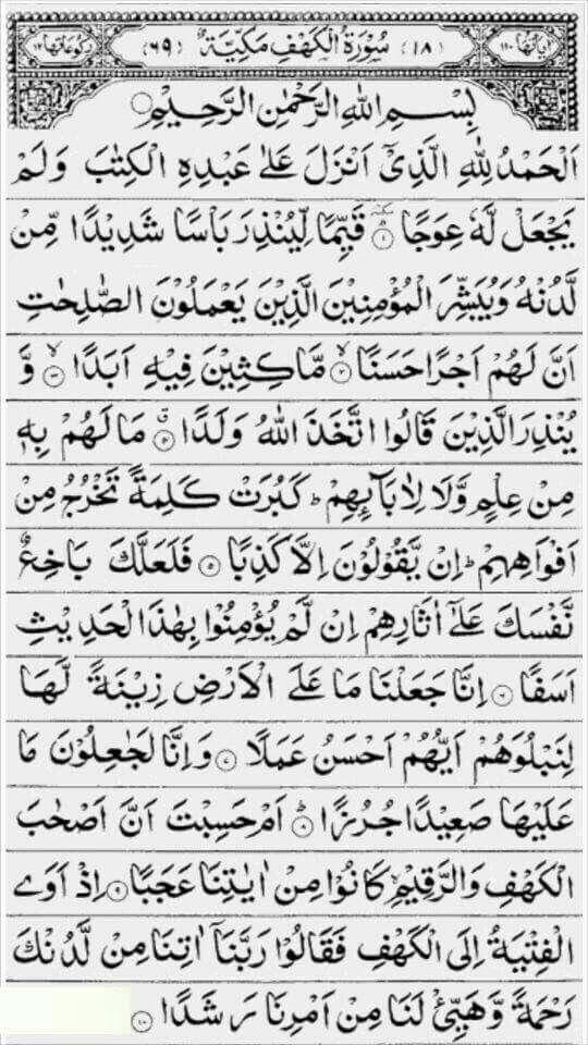Pin By Kanwal Ebad On Islam Surah Al Kahf Quran Surah Surah Kahf