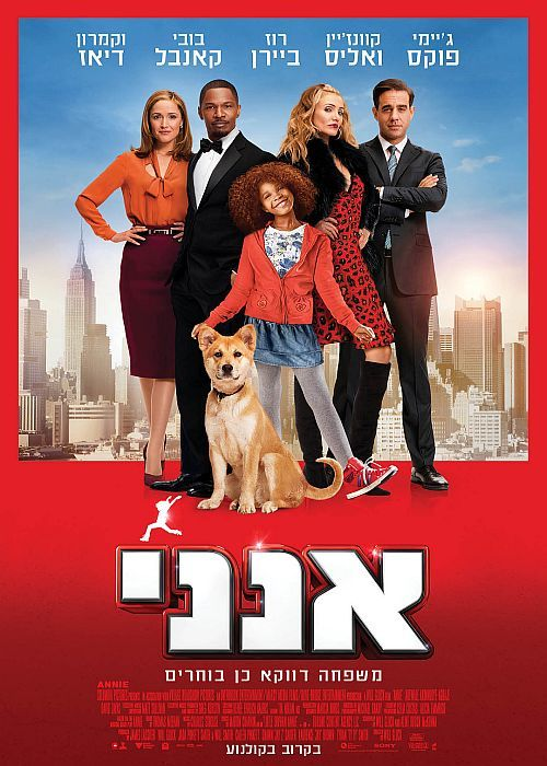 Annie Http Www Yesplanet Co Il Movies Annie With Images Full