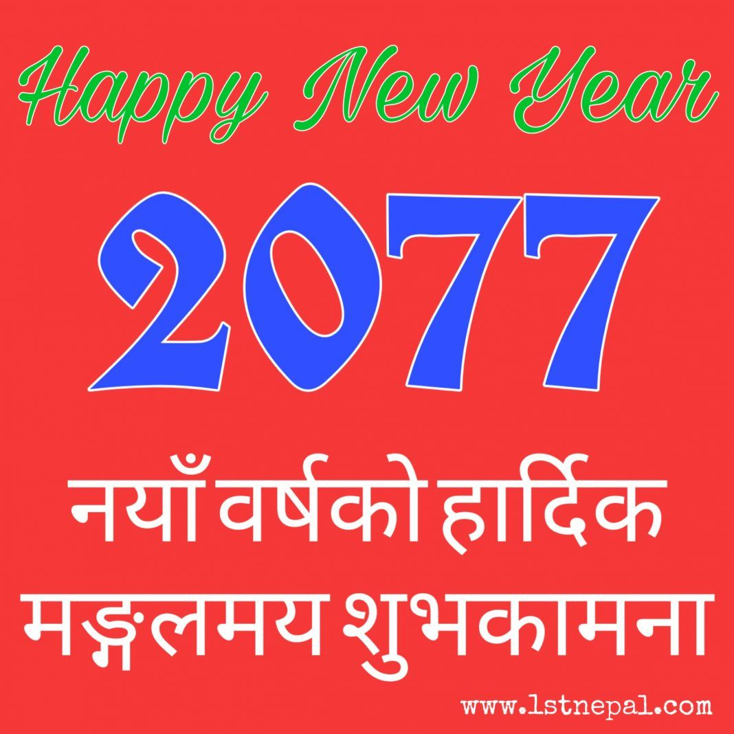 Best 5 Nepali New Year 2071 Shayari Sms In Nepali Language Happy New Year Wallpaper Happy New Year Photo Happy New Year Greetings